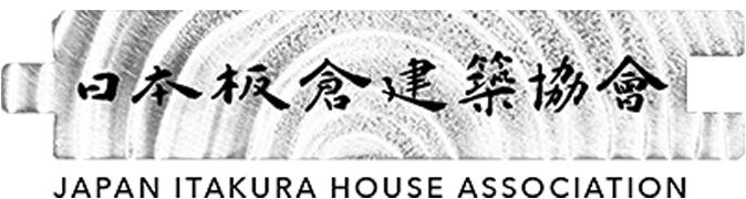 日本板倉建築協会