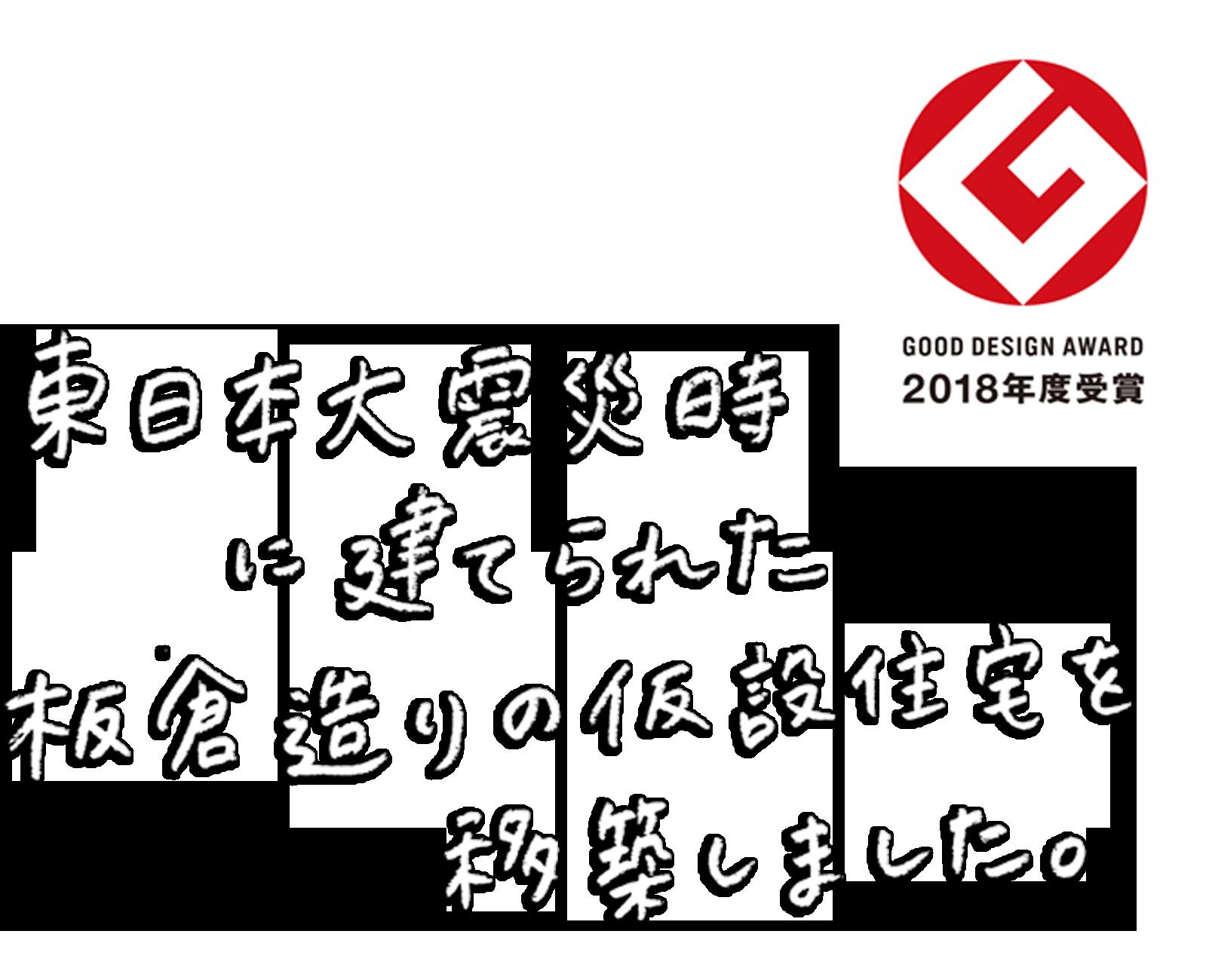 福島の板倉造りの仮設住宅を日本民家集落博物館へ移築しました