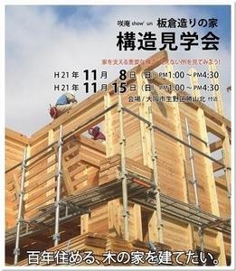 11.8見学会チラシ.jpg