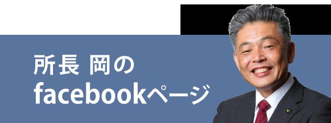 丹陽社所長岡のfacebookページ