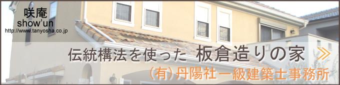伝統構法を使った板倉造りの家