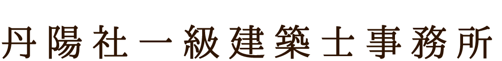 伝統構法の耐震性01 | 地震に強い家なら丹陽社へ