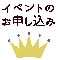 イベント・見学会お申し込み
