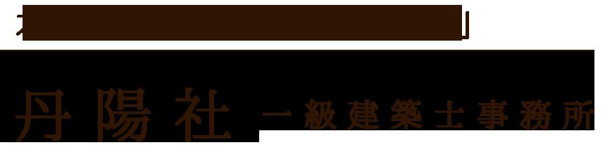 """大阪の注文住宅、板倉造り、自然素材の家を建てるなら、丹陽社へ"""""""