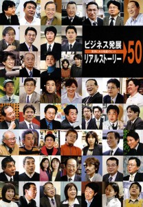 大阪産創館 リアルストーリー