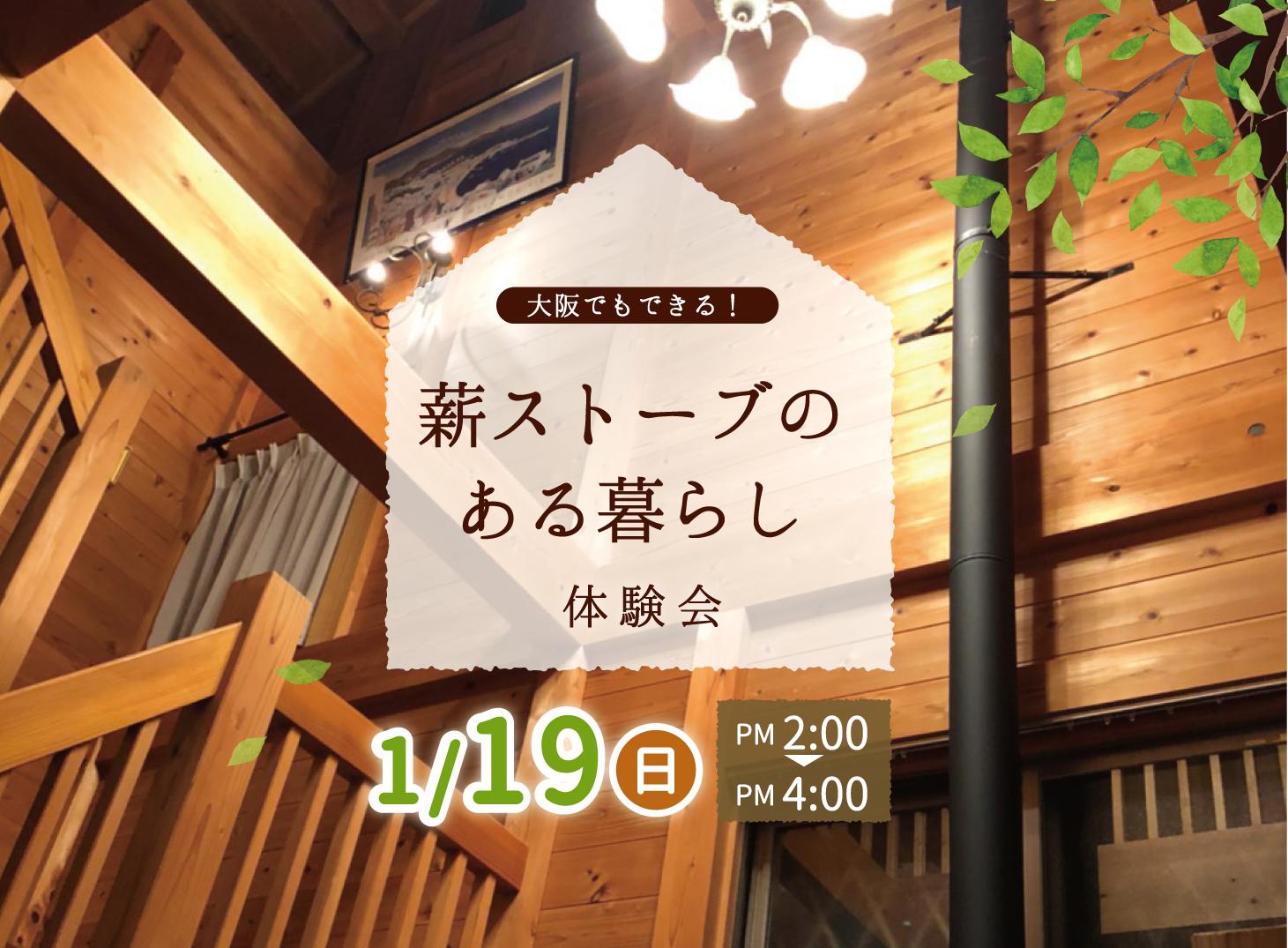 大阪でもできる、薪ストーブのある暮らし体験会
