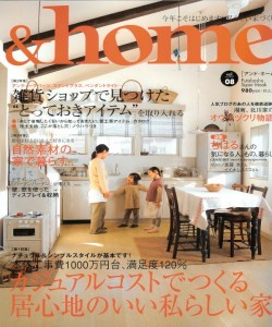 &home(アンド・ホーム) vol.8