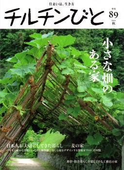 大阪で自然素材の家なら丹陽社