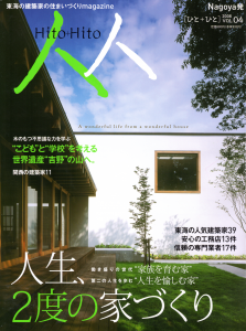 人人(ひと+ひと)vol.4