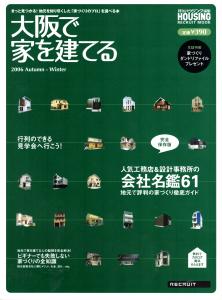 大阪で家を建てる( 2006 autumu-winter )