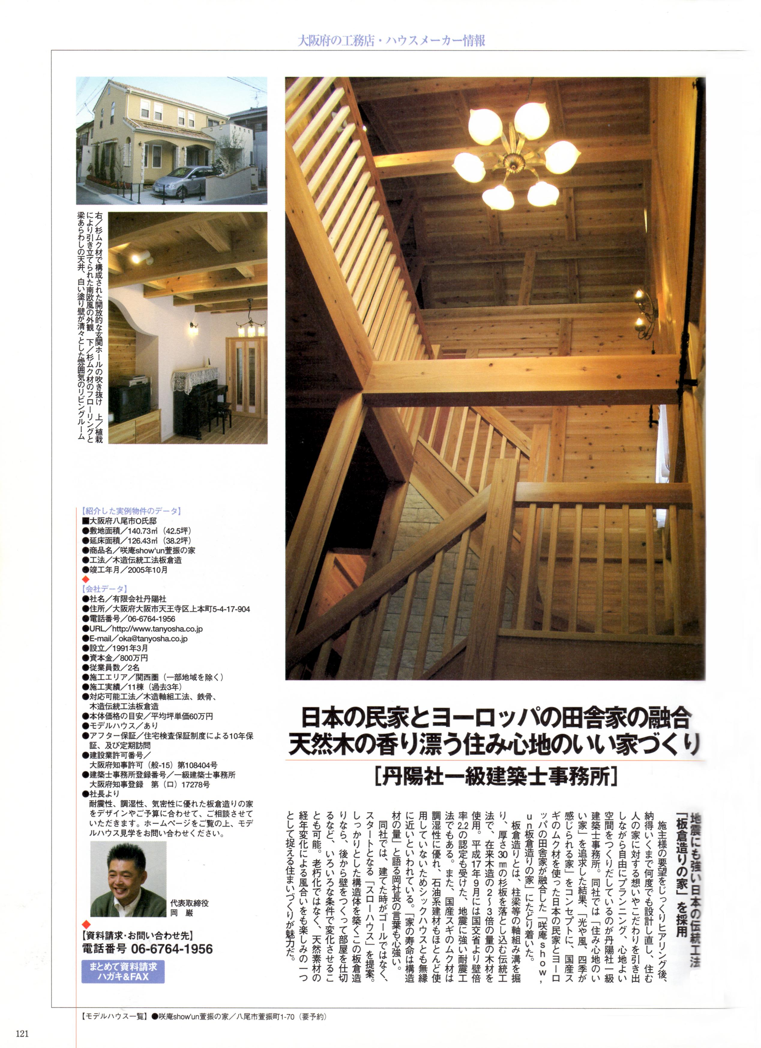 大阪で家を建てる( 2006 spring )