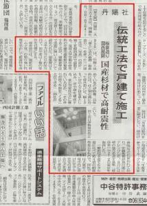 日刊工業新聞
