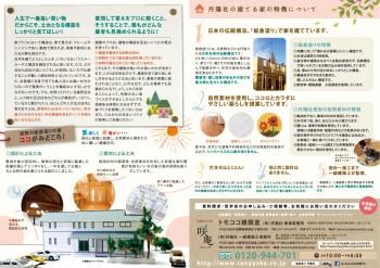 160108構造見学会_ウラ_印刷