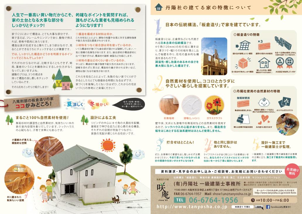 『八尾刑部 板倉の家』構造見学会チラシ_ウラ