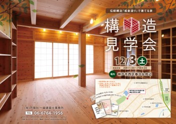 『神戸春日台 板倉の家』構造見学会チラシ_表
