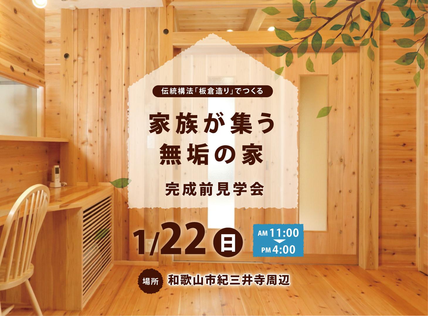 和歌山紀三井寺の板倉の家完成前見学会