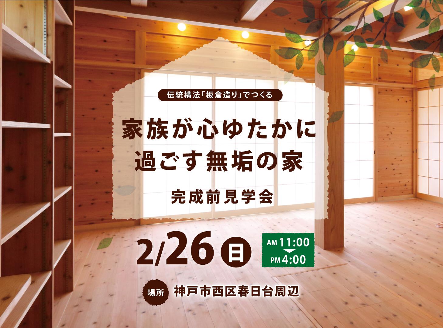 神戸春日台の板倉の家 完成前見学会