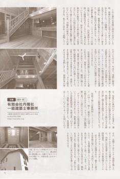 itakura03_nakamen