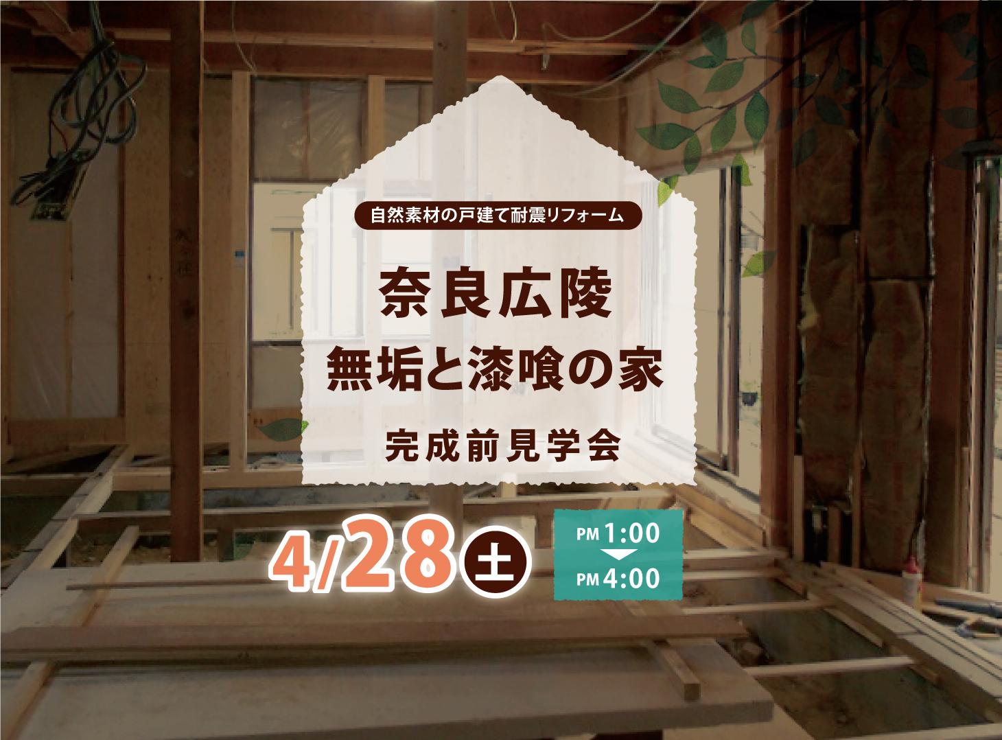 奈良広陵 無垢と漆喰の家 完成前見学会