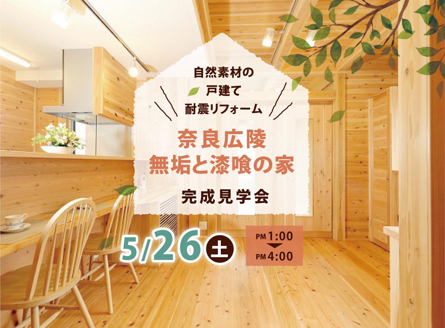 奈良広陵 自然素材の戸建て耐震リフォーム『無垢と漆喰の家』完成見学会