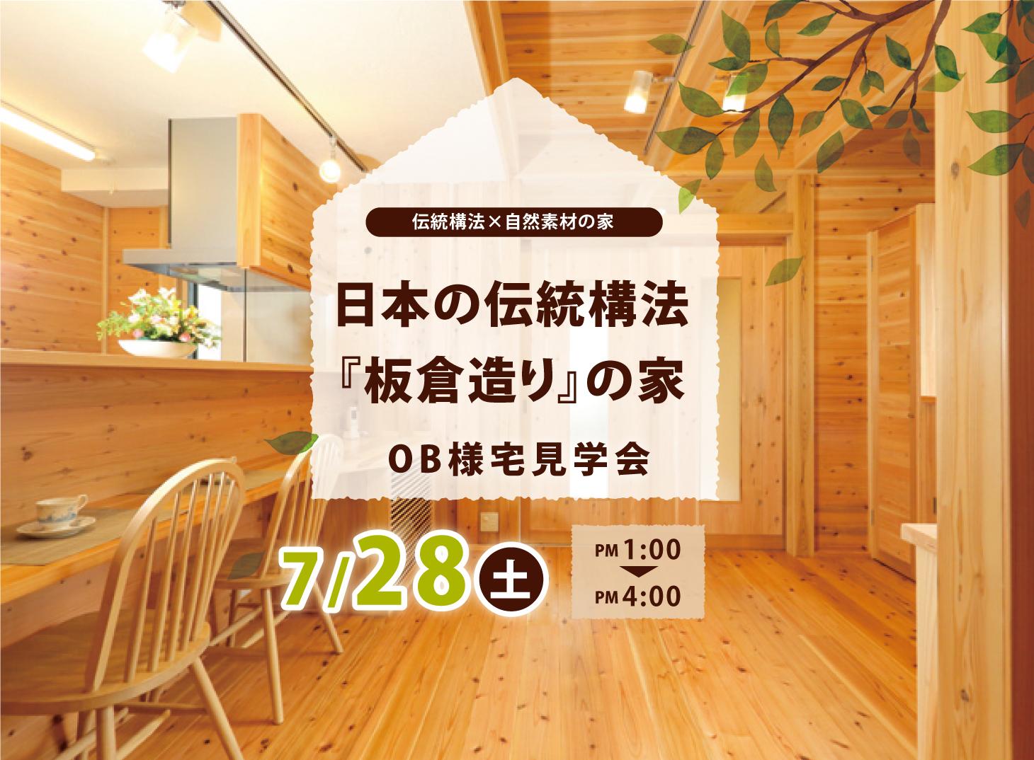 築3年 伝統構法『板倉造り』の家 見学会