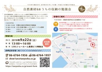 9月のイベントのお知らせ【自然素材とおうちの収納の勉強会】