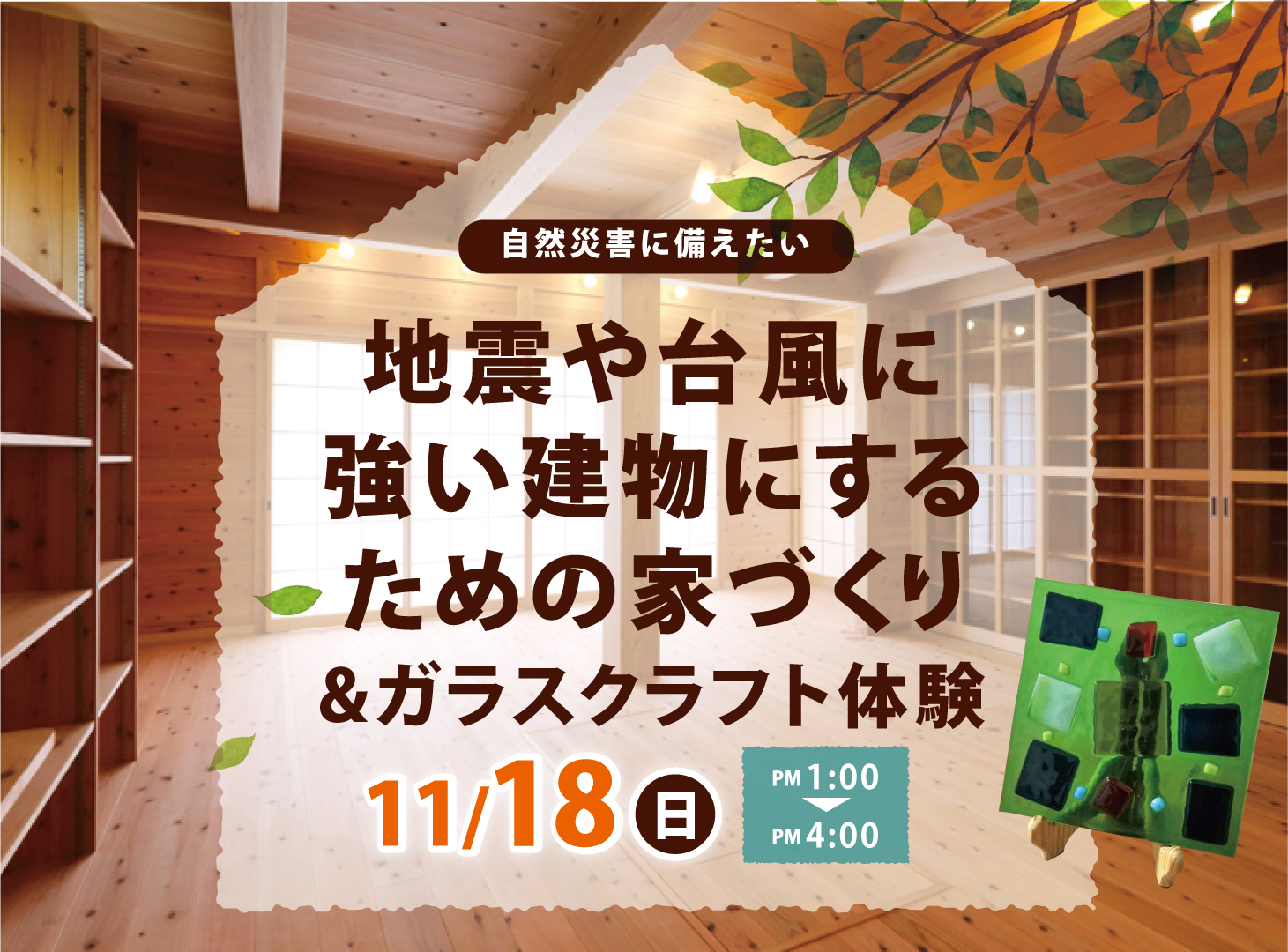 地震や台風に強い建物にするための家づくり&ガラスクラフト