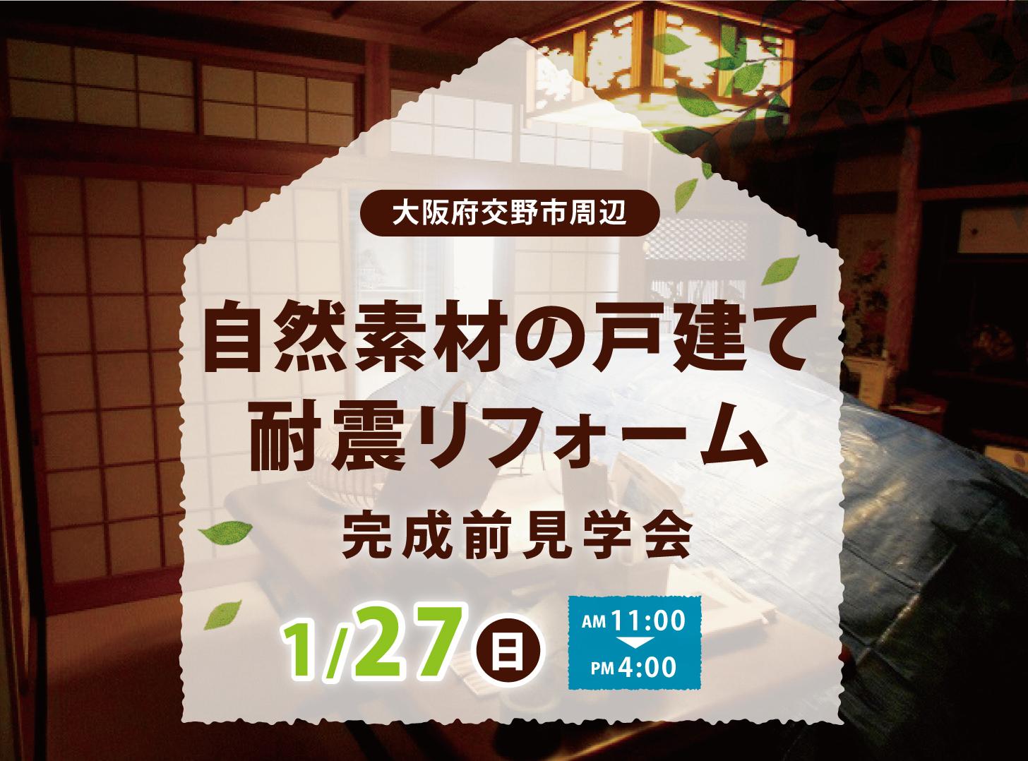 大阪交野 自然素材の戸建て耐震リフォーム見学会