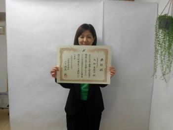 優良従業員表彰式典で大和さんが表彰されました。04