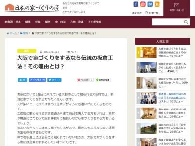 myhome-takumi.com
