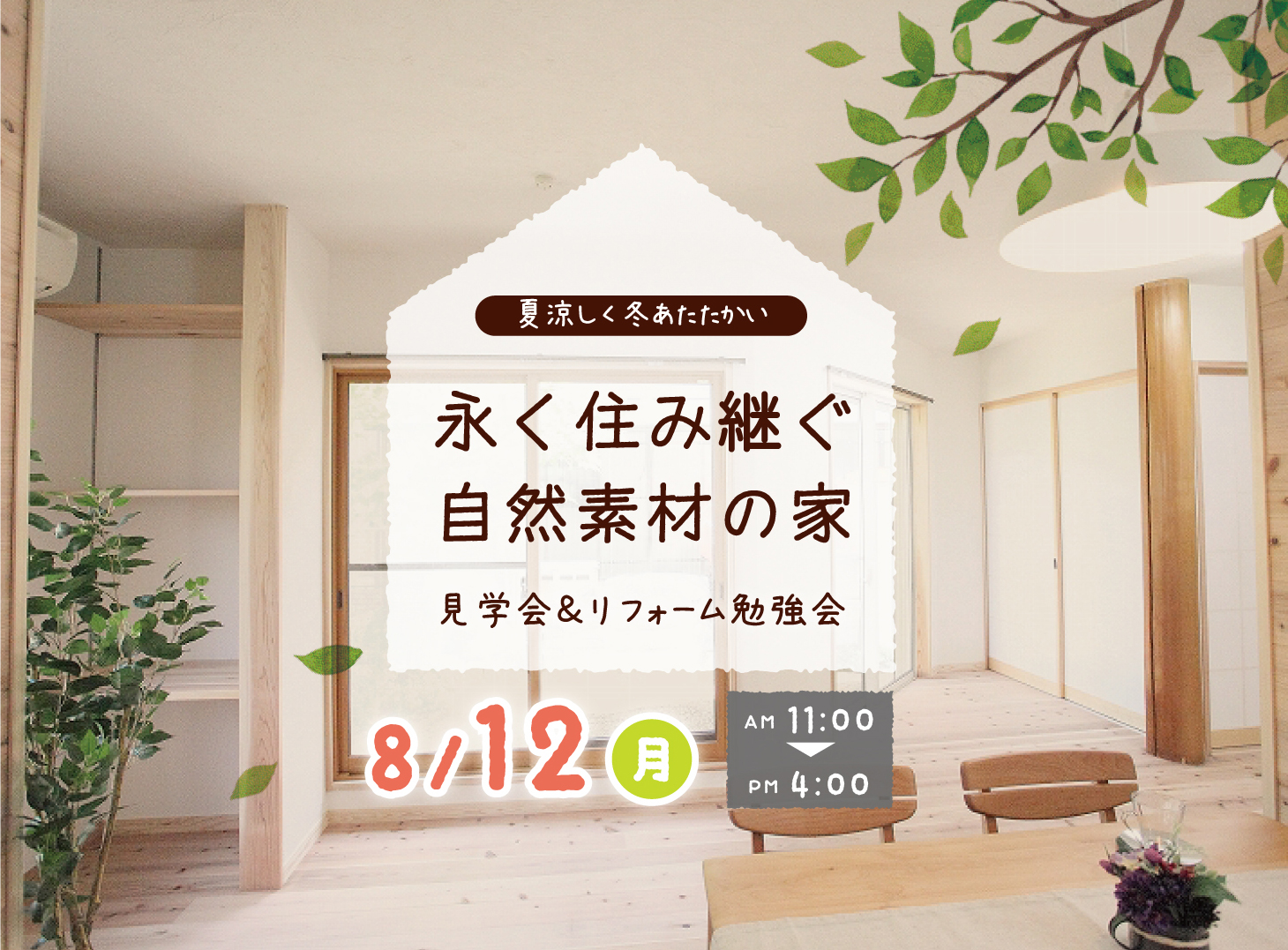 『永く住み継ぐ自然素材の家』見学会