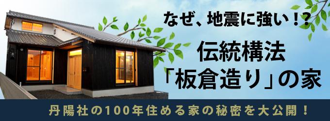 なぜ、地震に強い!?伝統構法「板倉造り」の家を建てるなら丹陽社へ