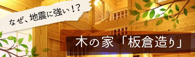 なぜ、地震に強い!?木の家「板倉造り」