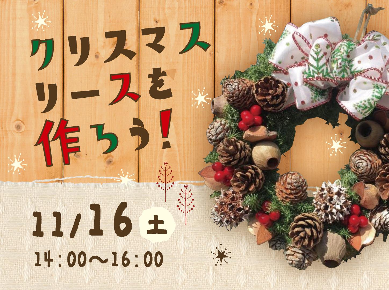 『クリスマスリースを作ろう!』
