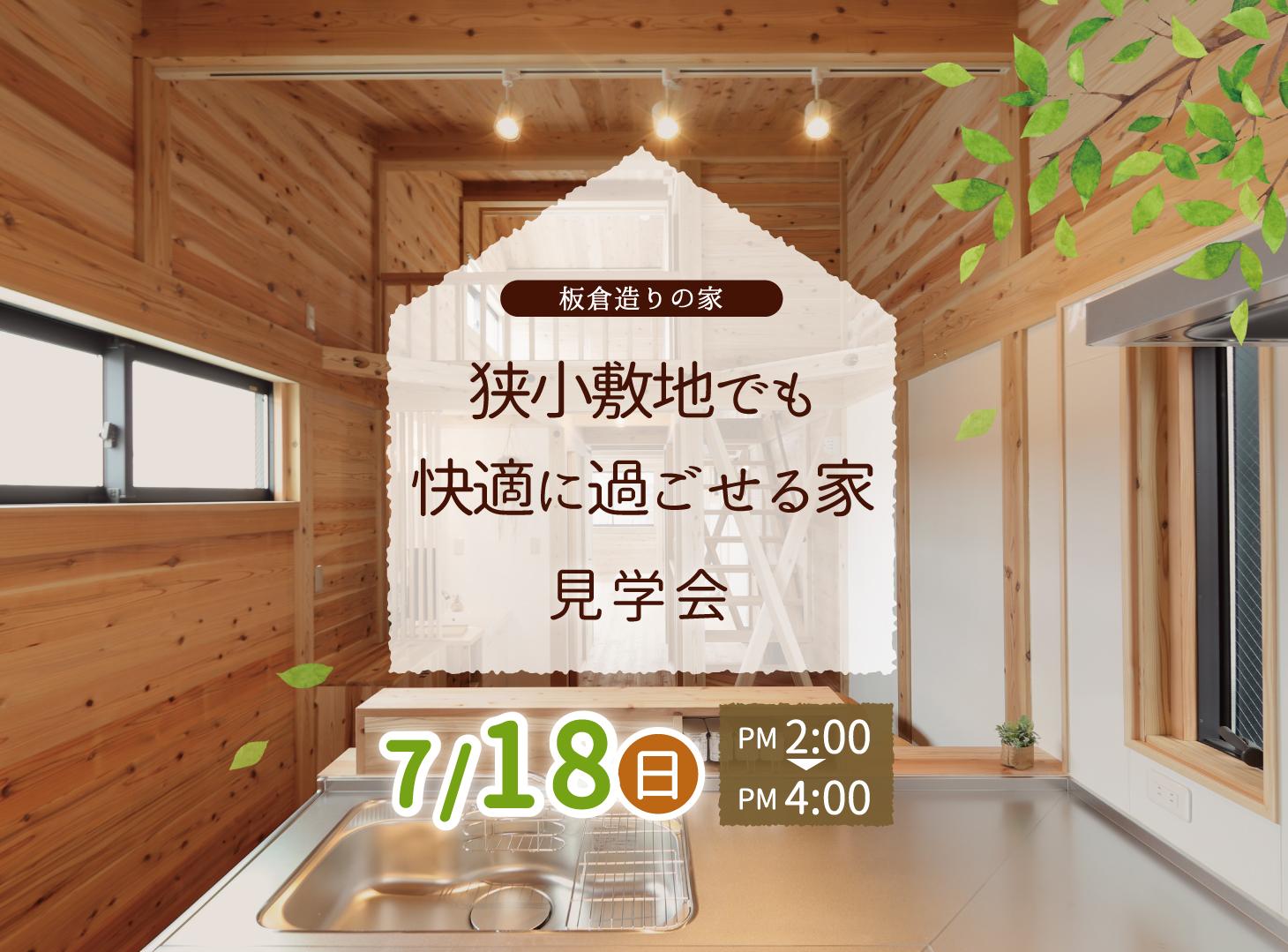 笹田邸見学会